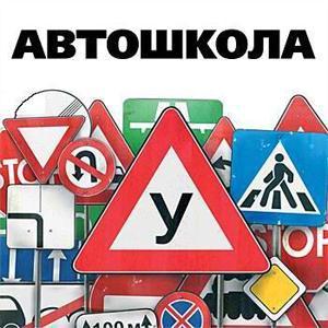 Автошколы Акташа