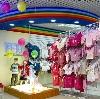 Детские магазины в Акташе